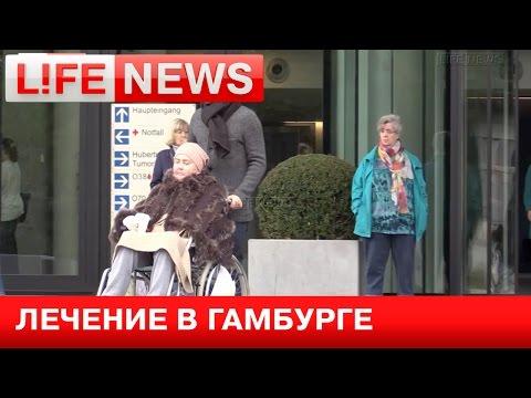 LifeNews впервые публикует кадры начала лечения Фриске в Гамбурге