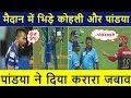 Virat Kohli gets angry on umpire and Hardik Pandya