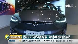 [国际财经报道]热点扫描 特斯拉发布事故调查结果:电池模组故障引发自燃| CCTV财经