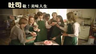 今年最好吃的電影_吐司 敬!美味人生 電影MV_美味PK版10/14烘焙上桌