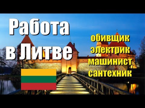 Работа в Литве. Свежие вакансии и зарплаты в Прибалтике