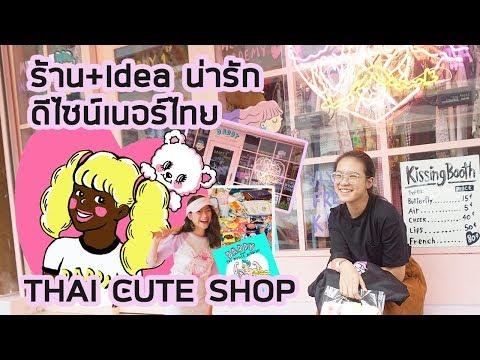 daddy and the muscle academy @ฺBANGKOK Siam Square ร้านไอเดีย น่ารัก โดยดีไซน์เนอร์ไทย