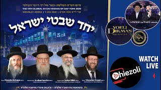 "Replay: Siyum Hashas at Wembley Arena in England | שידור חוזר: ממעמד סיום הש""ס הגדול באירופה"