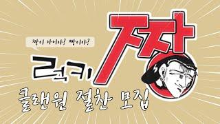 럭키짱 클랜 구인용 영상