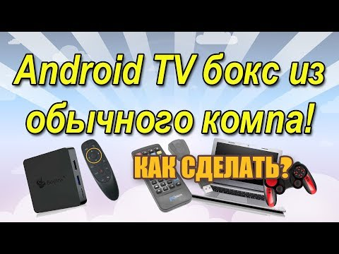 Android TV бокс из компьютера! Как сделать?