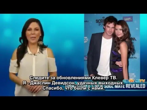 Нина Добрев выходит замуж - 2016