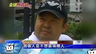 20170218中天新聞 金正男愛追韓劇 「邊看邊哭」超入戲