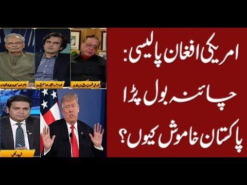 'America Afghan Policy: China Bol Prha, Pakistan Khamosh' Jamhoor with Fareed Rais   22 August 2017