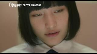 【G殺事件】30秒口碑激讚篇 香港電影金像獎6項提名 3.29 開始解謎