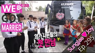 [We got Married 4] 우리 결혼했어요 - Red velvet & B2B, First meet! 20151114