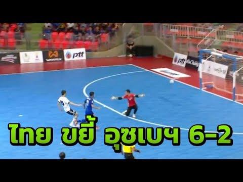ไฮไลท์เต็ม ฟุตซอล PTT Thailand Five 2018   23 ต.ค. 61   ไทย vs อุซเบกิสถาน