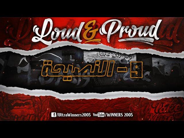 WINNERS 2005 - LOUD & PROUD 2020 - 9 - النصيحة