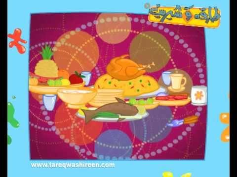 Learn about Arabic Food & Nutrition with Tareq wa Shireen - an Arabic cartoon for Arabic children
