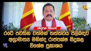 a-special-statement-made-by-prime-minister-mahinda-rajapaksa