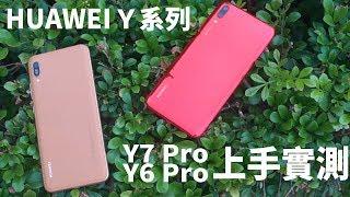 【束褲科技】HUAWEI Y7 Pro  Y6 Pro 上手實測| 大螢幕、拍照輕鬆