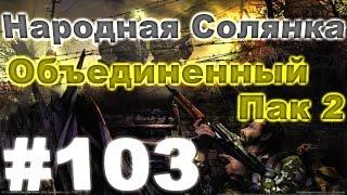 Сталкер Народная Солянка - Объединенный пак 2 #103. Тайники Стрелка и записки Альпиниста