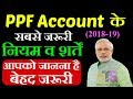 PPF (Public Provident Fund) Account New Rules, Details, Benefits| Post Office & SBI Scheme 2018-2019