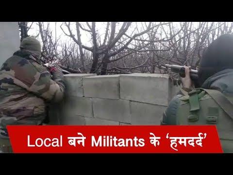 JeM आतंकियों के 'हमदर्द' बने स्थानीय लोग, Encounter site पर आकर Security force से भिड़े