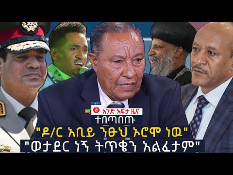 የዕለቱ ዜና | Andafta Daily Ethiopian News | June 4, 2020 | Ethiopia