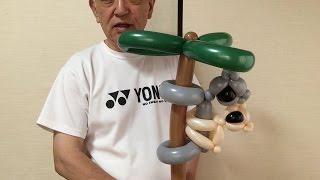 0091 風船でコアラを作る How to make a balloon koala.