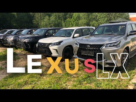 ‼️LEXUS LX ‼️ Все комплектации и Цвета