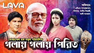 Galay Galay Pirit | গলায় গলায় পিরিত | Alisha | Afridi | Dildar | Bangla Full Movie