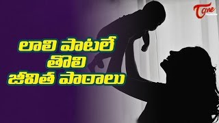 Importance of Lullabies | Laali Patalu | Mother's Day Special