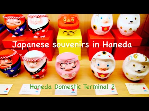 Very unique original Japanese souvenirs you can find at Haneda Airport☆ 羽田