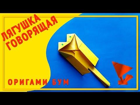 Говорящая лягушка оригами,как сделать говорящую лягушку.