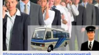 видео Аренда и заказ автобусов  на 50 мест для корпоративов в Москве