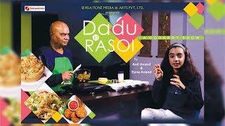 Dadu Ki Rasoi | Pizza Burger | Episode -3 | Sensatonz
