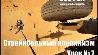Страйкбольный альпинизм.Перед выходом на подоконник 2.Видео-урок №7(Новый видео урок №7 о страйкбольном альпинизме. В этом бесплатном уроке вы узнаете: - как заправлять восьм..., 2014-07-06T18:44:05.000Z)