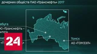 Россия в цифрах. Импортозамещение оборудования для трубопроводного транспорта - Россия 24
