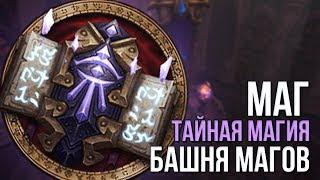 Маг тайная магия (Аркан маг) Прохождение испытания башни магов тактика (гайд) world of warcraft wow