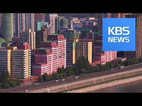 Changing Pyongyang / KBS뉴스(News)