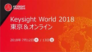お申込みはこちら http://www.keysight.co.jp/find/kwt-46.