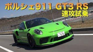 【MotorFan】NAエンジン520馬力~ポルシェ911 GT3 RS試乗~