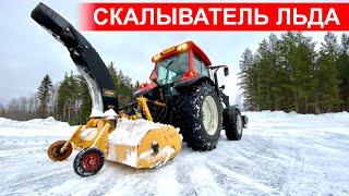 Финский скалыватель льда SASNOMAC КТ-3 на тракторе VALTRA удаляет и отбрасывает на обочину лед ,снег