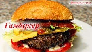 Вкусный домашний гамбургер своими руками. Как приготовить котлету для гамбургера