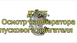 ДТ-75.Осмотр карбюратора пускового двигателя ПД-10