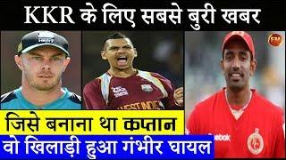 IPL 2018: कोलकाता की टीम को बड़ा झटका.. इस साल का कप्तान हुआ बुरा चोटिल