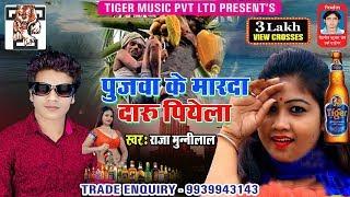 2020 का सबसे खतरनाक गीत - पुजवा के मारदा दारू पियेला - Pujwa Ke Marda Daru Piyela - Raja Munnilal