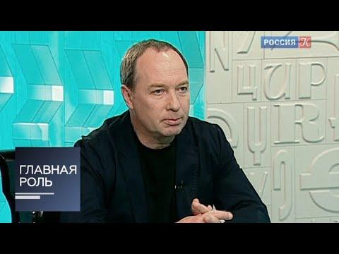 Главная роль. Сергей Урсуляк. Эфир от 10.06.2013