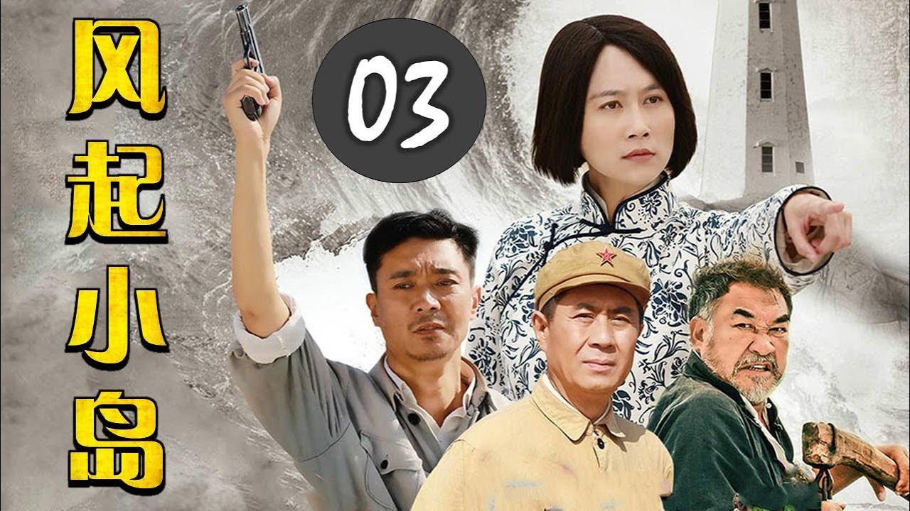 《风起小岛》第03集   一名女中豪杰带领大家一起打倒反动派扭转战局