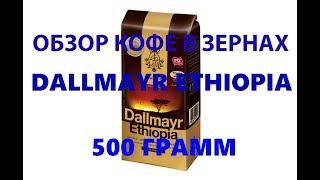 Обзор кофе Dallmayr Ethiopia Даллмаер Эфиопия  в зернах