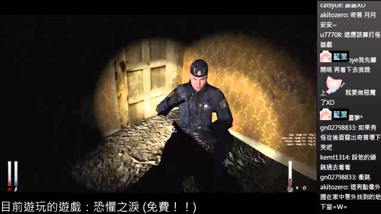 【奇普】四人合作恐怖遊戲《恐懼之泣》 Part.2 下水道 - YouTube
