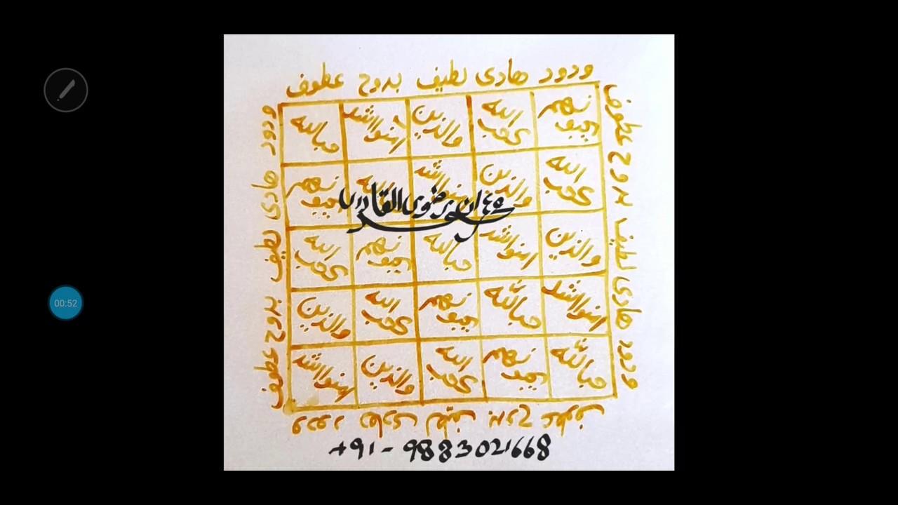 Shadi Ka Intezam Ho Jaye by Sufi Mohammad Imran Razvee Al Quadri