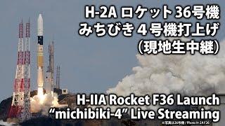 h iiaロケット36号機 みちびき4号機打上げ 現地中継