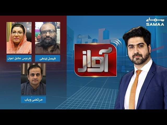 Kia Sindh hukumat badli jasakti hai? | Awaz | SAMAA TV | 18 June 2019