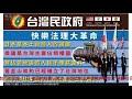 """台湾省最大的""""精日""""组织被查!"""
